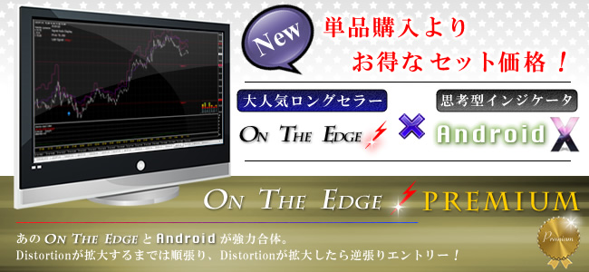 トレーダーに贈るSpecial Present! ON THE EDGE Premium
