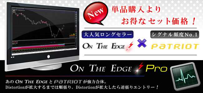 トレーダーに贈るSpecial Present! ON THE EDGE Pro